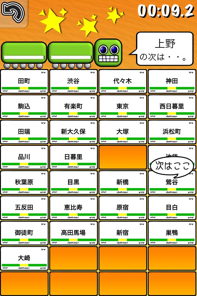 アプリを起動したらさっそくゲームが楽しめます。 「START」から、山手線の駅順