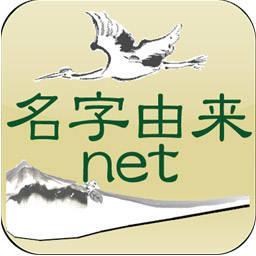 自分の名字の由来は 都道府県別の名字ランキングでは何位かな 名字由来net で調べてみよう Isuta イスタ おしゃれ かわいい しあわせ