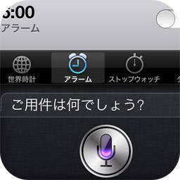 Siriを使ってアラーム設定を便利に使いこなす小技 Isuta イスタ おしゃれ かわいい しあわせ