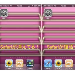 ホーム画面にある標準アプリを消してしまった場合 Iphoneの設定から再度ホーム画面に復活させる方法 Isuta イスタ おしゃれ かわいい しあわせ