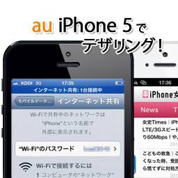 Iphoneをwi Fiルーターに Au Iphone 5で早速テザリングを試してみました Isuta イスタ おしゃれ かわいい しあわせ