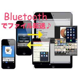 Wi Fiも3gも 無くて大丈夫 Bluetoothを使ってiphoneとipadでファイル受け渡しできる 便利なユニバーサルアプリ3選 Isuta イスタ おしゃれ かわいい しあわせ