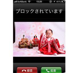 Iphoneに ブロックされています から着信あり ソフトバンク編 Isuta イスタ おしゃれ かわいい しあわせ
