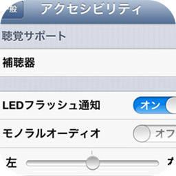Iphoneの着信時 光を点灯させる方法 Isuta イスタ おしゃれ かわいい しあわせ