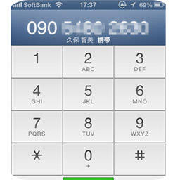 Iphoneを使って電話番号を検索する方法 Isuta イスタ おしゃれ かわいい しあわせ