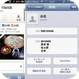 Iphone使いこなし術 Webで検索した レストランなどのお店の住所や電話番号を 超簡単にiphoneの連絡先に登録する小技 Isuta イスタ おしゃれ かわいい しあわせ