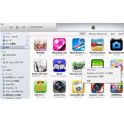 Itunesからiphoneアプリを削除する方法 Isuta イスタ おしゃれ かわいい しあわせ