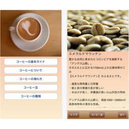 コーヒーの知識を知ろう さらにコーヒーを楽しく味わえるようになるアプリ Isuta イスタ おしゃれ かわいい しあわせ