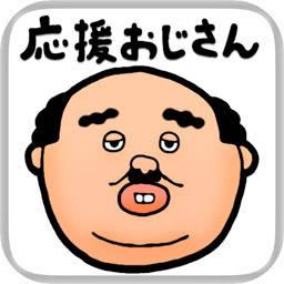 応援おじさん おじさんが一緒に応援してくれるアプリ 凹みそうな時はおじさんのエールで笑顔になろう Isuta イスタ おしゃれ かわいい しあわせ
