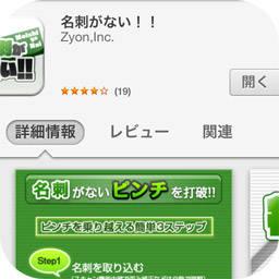 欲しいアプリがあるのに、App Storeがつながりにくい時の対処方法!そんな時はSafariからアプリを検索☆ - isuta[イスタ] - おしゃれ、かわいい、しあわせ