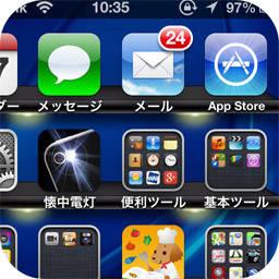 iPhoneに届いた大量の未読メールに困った時、全て既読にする小技♪ - isuta[イスタ] - おしゃれ、かわいい、しあわせ