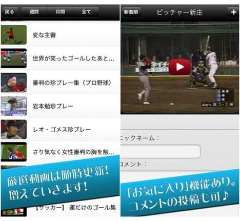 野球やサッカーを中心に、おもいっきり笑える珍プレー動画を集めたアプリ - isuta[イスタ] - おしゃれ、かわいい、しあわせ