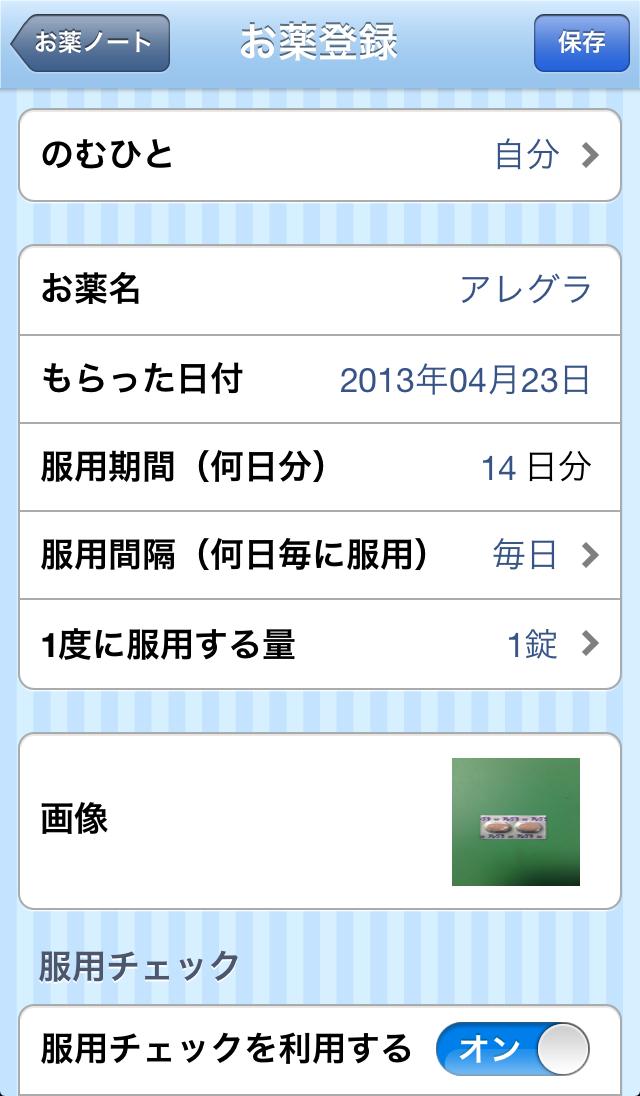写真 2013-04-23 23 57 52