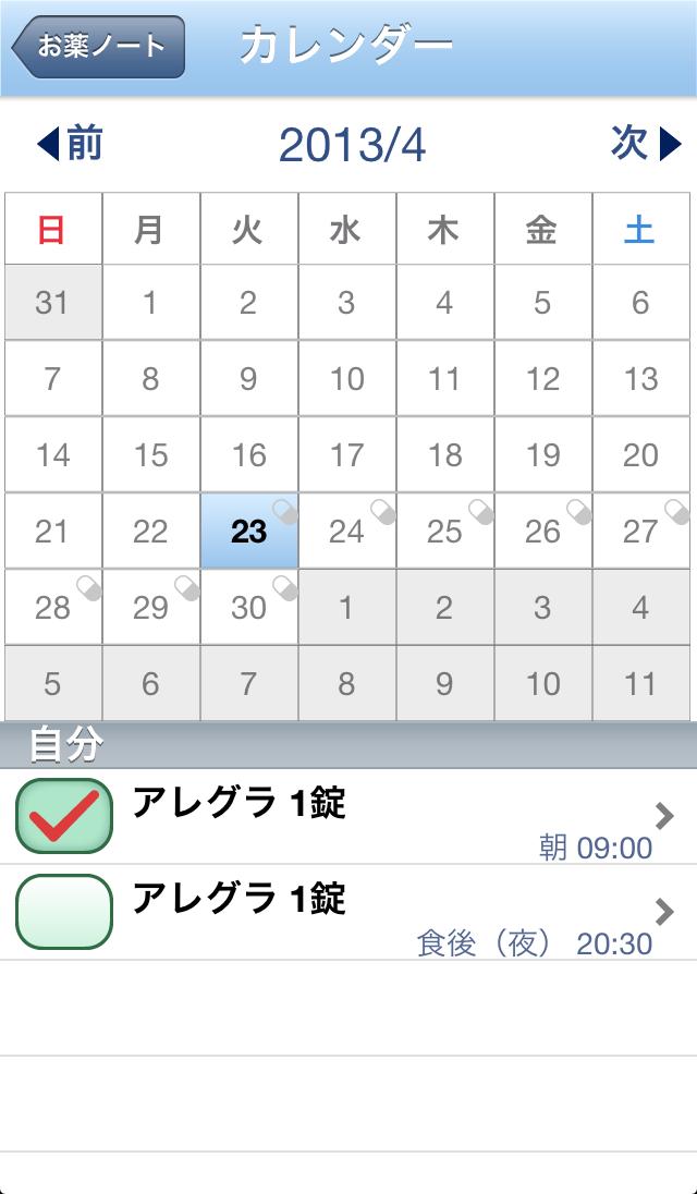 写真 2013-04-23 23 58 55
