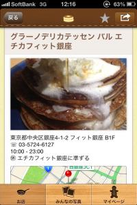 写真 2013-05-09 12 17 00