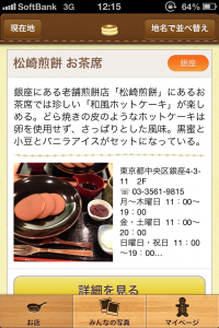 写真 2013-05-09 12 16 00
