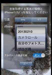 写真 2013-05-12 23 33 39