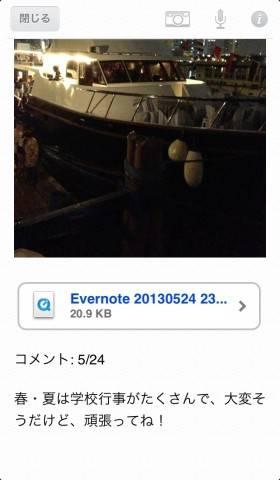evernotediary0009