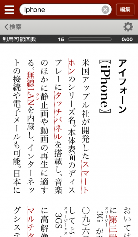 daijisen0002