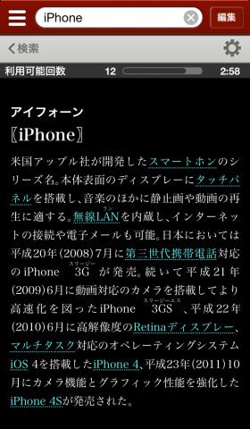 daijisen0007