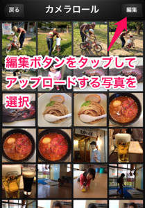 写真 2013-05-11 21 29 29