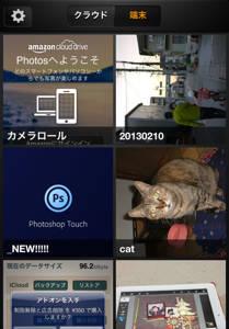 写真 2013-05-11 21 30 04