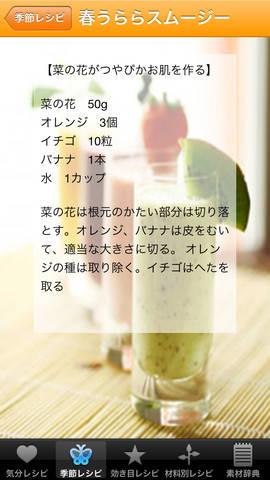 話題のスムージーレシピが30もあるアプリ「グリーンスムージーレシピ集」無料! - isuta[イスタ] - おしゃれ、かわいい、しあわせ