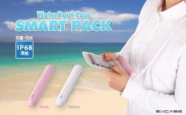 SmartPack