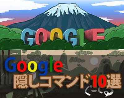 【Googleコマンド】あっと驚く「隠しコマンド」を10集めてみた! - isuta[イスタ] - おしゃれ、かわいい、しあわせ