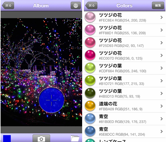 SnapCrab_NoName_2013-8-6_13-9-14_No-00