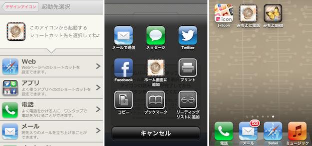 スクリーンショット 2013-08-19 13.54.46