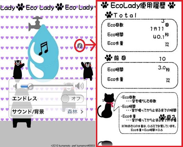 ecolady_004