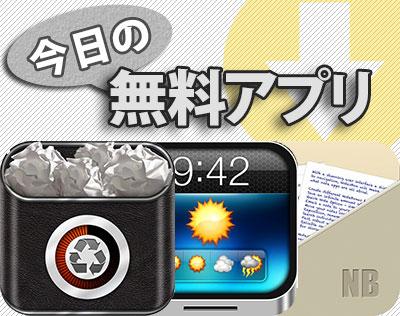 【今日の無料アプリ】iPhoneを常にクリーンにしておきましょ!「iClean」他、2本を紹介! - isuta[イスタ] - おしゃれ、かわいい、しあわせ