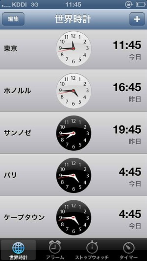 worldclock_list