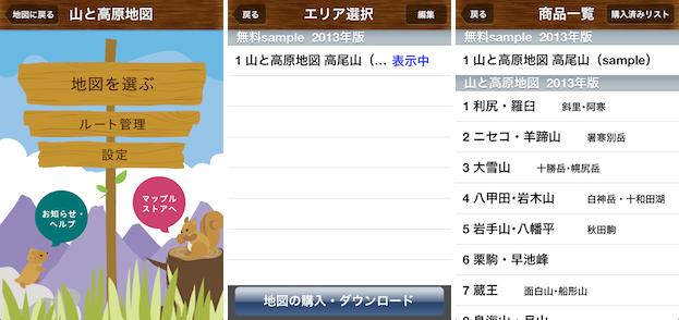 スクリーンショット 2013-09-18 17.31.49