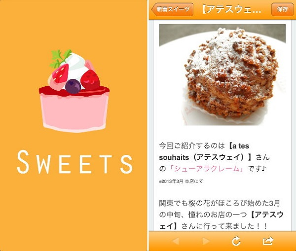 sweets_001