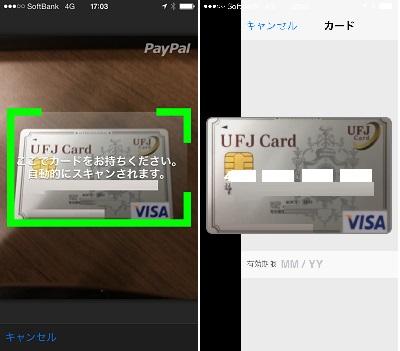 Uberクレジットカード