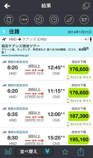 _Skyscanner_app