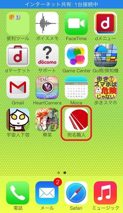 インストール できない アプリ iphone