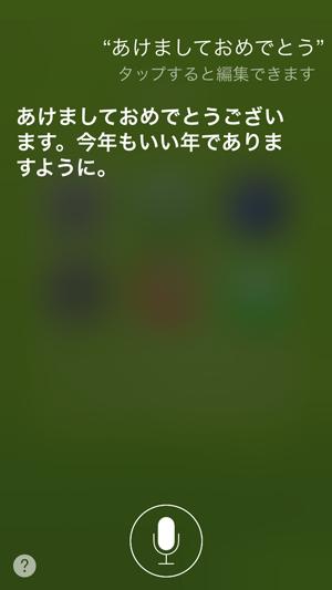 Siriと過ごすお正月 「初詣」の...