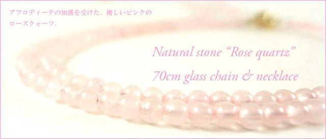 glasschain_001