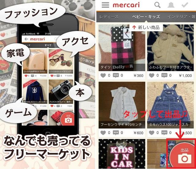 mercari_002