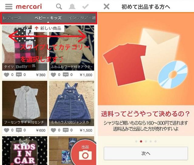 mercari_004