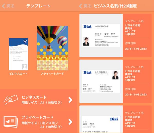 BiziCard_名刺