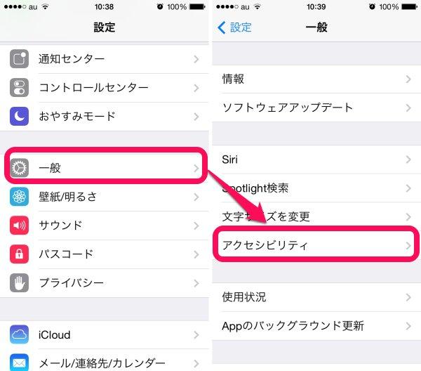 「アクセシビリティ iphone」の画像検索結果