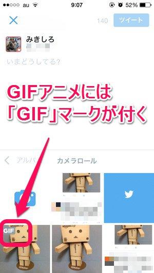 Twitterがついにgifアニメに公式対応しました Isutaイスタ