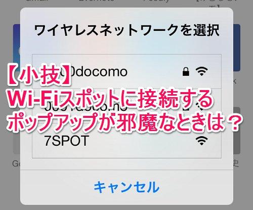 【小技】勝手にWi-Fiスポットに接続しようとするポップアップが邪魔なときは? - isuta[イスタ] - おしゃれ、かわいい、しあわせ