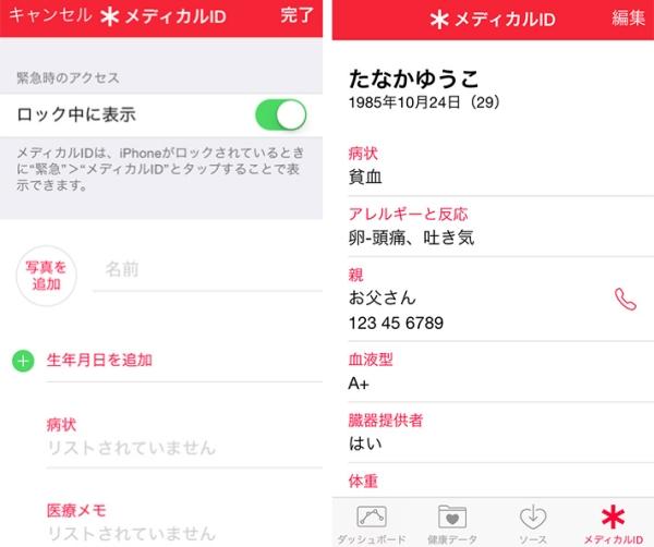 【iOS 8】緊急時に役立つ簡易カルテ『メディカルID』登録の利点 ...