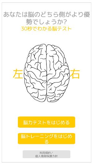 鍛える 左脳 を
