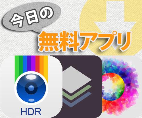 【今日の無料アプリ】200円→無料♪写真編集に必携な3本!「Fotor HDR」他、2本を紹介! - isuta[イスタ] - おしゃれ、かわいい、しあわせ